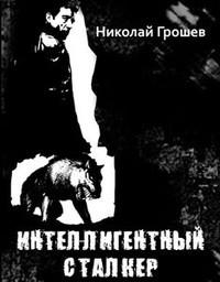 Николай Грошев - Интеллигентный сталкер