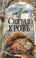 Майкл Бирнс - Святая кровь