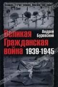 Андрей Буровский - Великая Гражданская война 1939-1945
