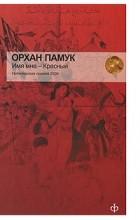 Орхан Памук - Имя мне — Красный