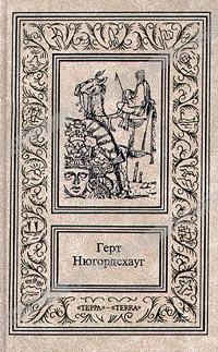 Герт Нюгордсхауг - Собрание сочинений в 2 томах. Том 1. Горький мед. Гренландская кукла. Кодекс смерти (сборник)