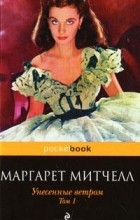 Маргарет Митчелл - Унесенные ветром. В 2 томах. Том 1