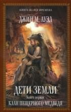 Джин М. Ауэл - Дети Земли. Книга первая. Клан Пещерного Медведя