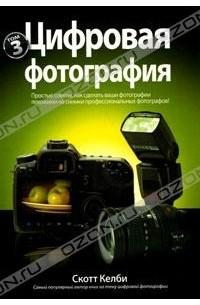 Скотт келби цифровая фотография том 4 русский кастинг непрофессиональных актеров