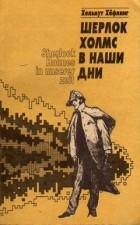Хельмут Хёфлинг - Шерлок Холмс в наши дни