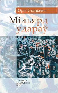 Юры Станкевіч - Мільярд удараў. Аповесці, апавяданні (сборник)