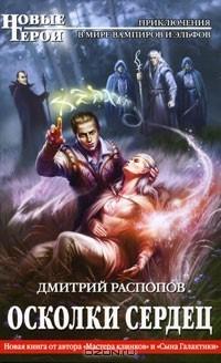 Дмитрий Распопов - Осколки сердец