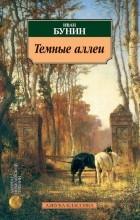 Иван Бунин - Темные аллеи (сборник)