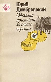 Юрий Домбровский - Обезьяна приходит за своим черепом