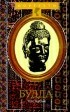 Тик Нат Хан - Будда. В двух томах. Том 1