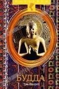 Тик Нат Хан - Будда. В двух томах. Том 2