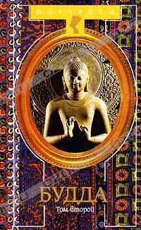 Тик Нат Хан - Будда. В двух томах. Том 2 (сборник)