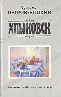 Кузьма Петров-Водкин - Хлыновск