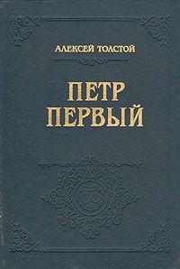 Алексей Толстой - Пётр Первый