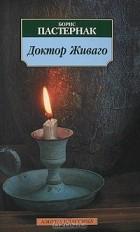 Борис Пастернак — Доктор Живаго