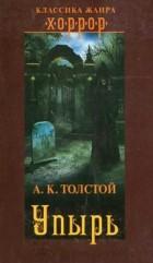 А. К. Толстой — Упырь. Повести