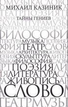 М. Казиник - Тайны гениев