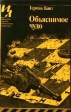 Герман Кант - Объяснимое чудо (сборник)