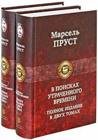 """Книга: """"в поисках утраченного времени. В 7-ми томах"""" марсель."""