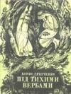 Борис Дмитрович Грінченко - Під тихими вербами