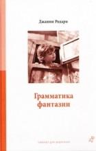 Джанни Родари - Грамматика фантазии