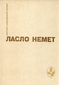 Ласло Немет - Траур. Вина (сборник)