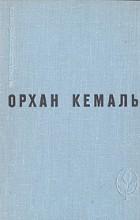 Орхан Кемаль - Мошенник. Муртаза. Семьдесят вторая камера. Рассказы (сборник)
