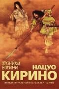 Нацуо Кирино - Хроники богини