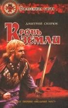 Вячеслав Миронов - Кровь земли (сборник)