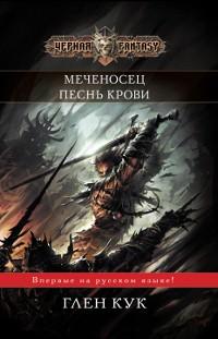 Глен Кук - Меченосец. Песнь крови (сборник)