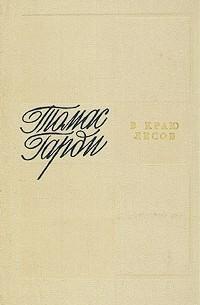 Томас Гарди - В краю лесов