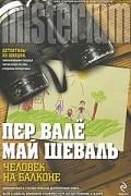 Пер Вале, Май Шеваль - Человек на балконе