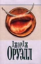 Джордж Оруэлл - Скотный Двор. 1984. Эссе (сборник)
