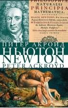 Питер Акройд - Исаак Ньютон. Биография