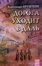Александра Бруштейн - Дорога уходит в даль. В рассветный час. Весна (сборник)
