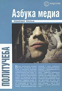 Норберт В. Больц - Азбука медиа
