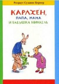 Ротраут Сузанна Бернер - Карлхен, папа, мама и бабушка Никель (сборник)