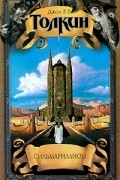 Дж. Р. Р. Толкин - Сильмариллион (сборник)