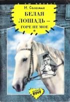 Наталья Соломко - Белая лошадь – горе не мое (сборник)