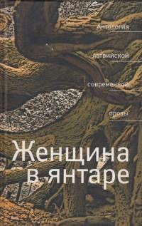 - Женщина в янтаре (сборник)