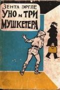Зента Эргле - Уно и три мушкетера