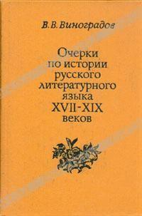 Виктор Виноградов - Очерки по истории русского литературного языка XVII-XIX веков