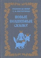 Графиня де Сегюр - Новые волшебные сказки