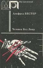 Альфред Бестер - Человек без лица. Тигр! Тигр! Рассказы (сборник)