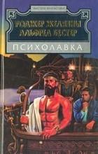 - Психолавка (сборник)