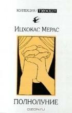 Ицхокас Мерас - Полнолуние (сборник)