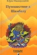 Юрга Иванаускайте - Путешествие в Шамбалу