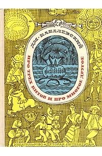 Дмитрий Кабалевский - Про трех китов и про многое другое