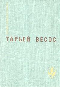 Тарьей Весос - Великая игра. Птицы. Ледяной замок. Рассказы (сборник)