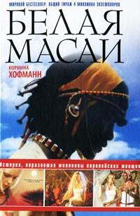 Коринна Хофманн - Белая масаи